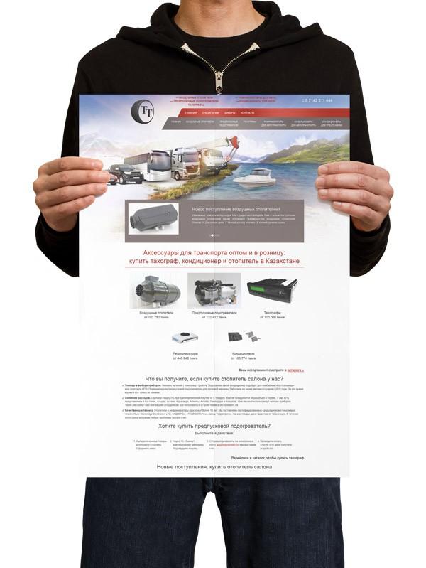 Разработка сайта ТОО Транс-Тахограф KST