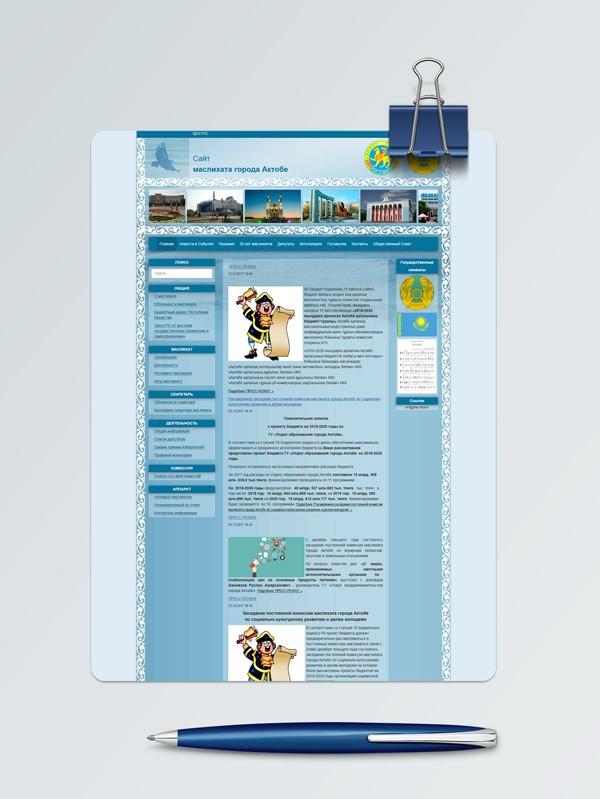 Разработка Сайта маслихата города Актобе