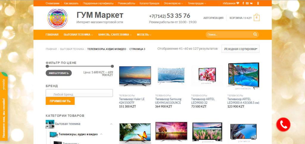 Дизайн сайта Гум Маркет Костанай