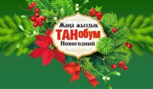 Промо сайт ТАНобум
