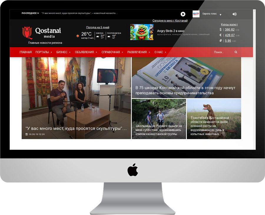 Областной новостной портал Костанай.Медиа