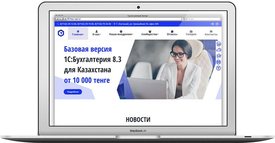 Сайт ГК Эксперт - Основной