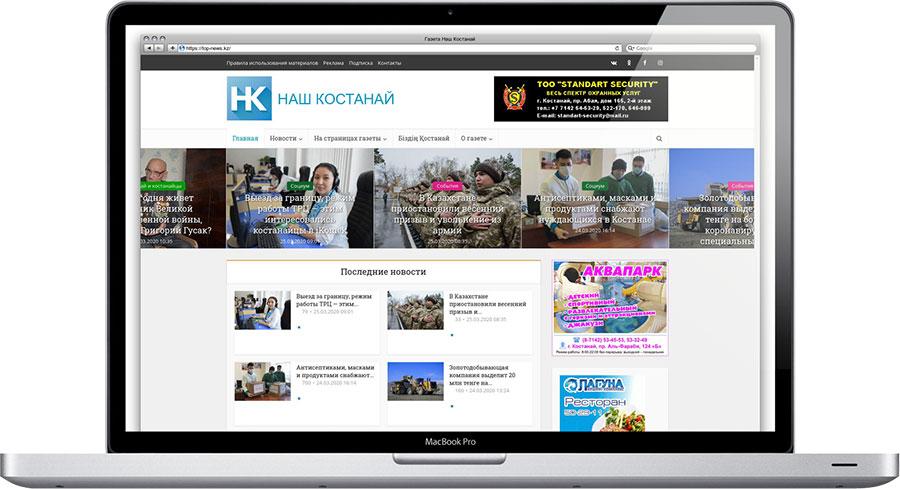 Редизайн сайта Газета Наш Костанай