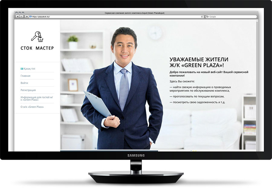 Сервисная компания ПКСК