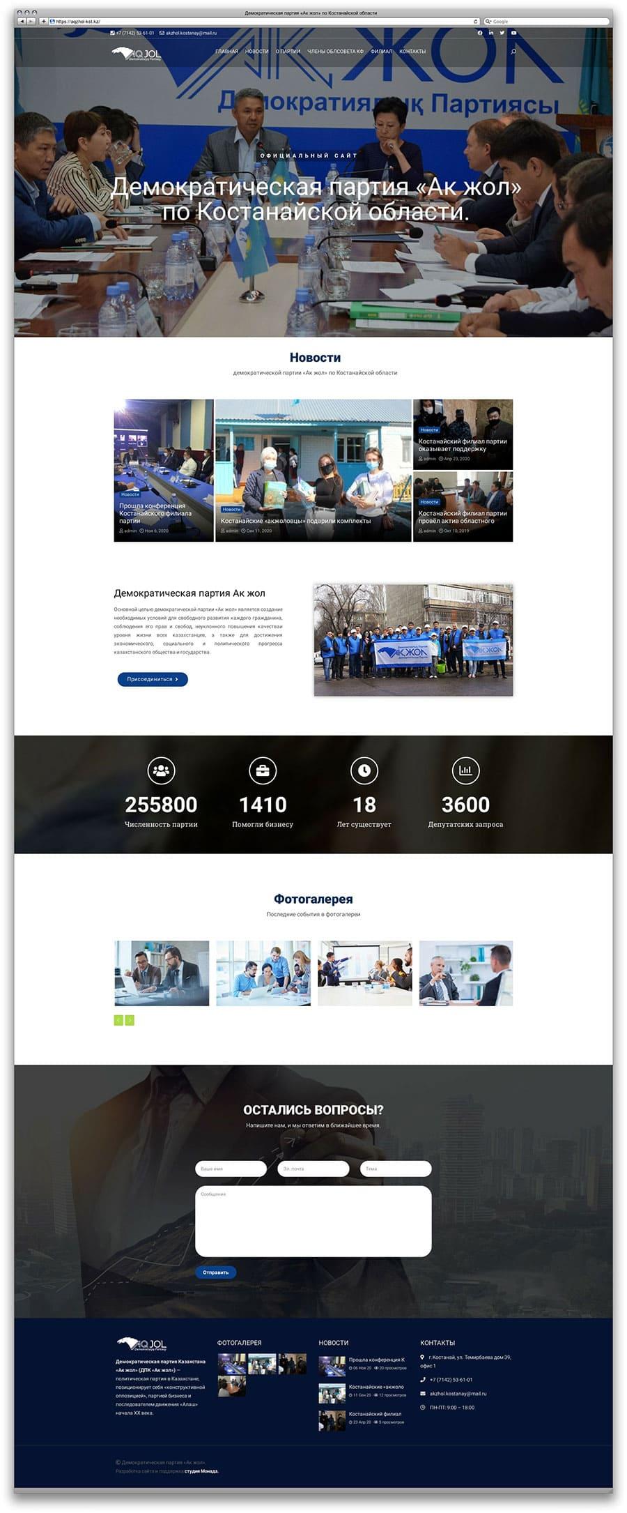 Создание сайта Демократическая партия «Ак жол» по Костанайской области