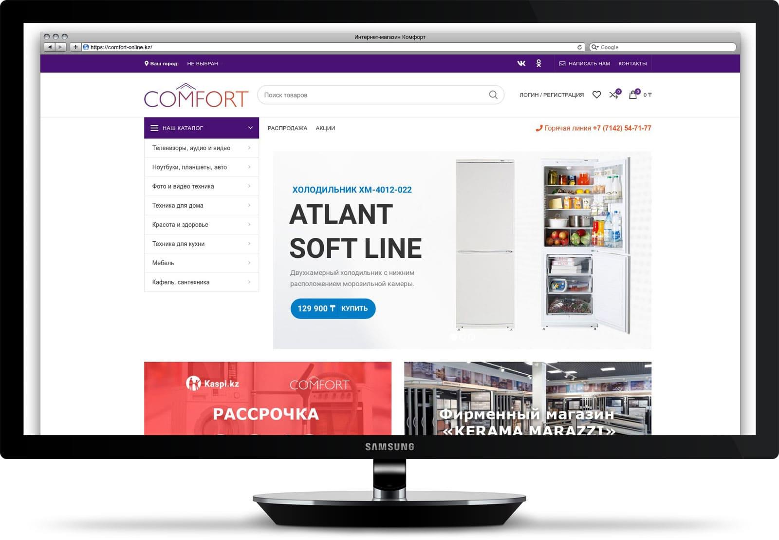 Интернет магазин comfort-online.kz