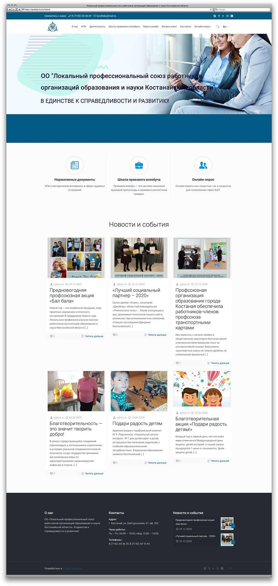 Создание сайта профсоюза в Костанае lprofedu.kz