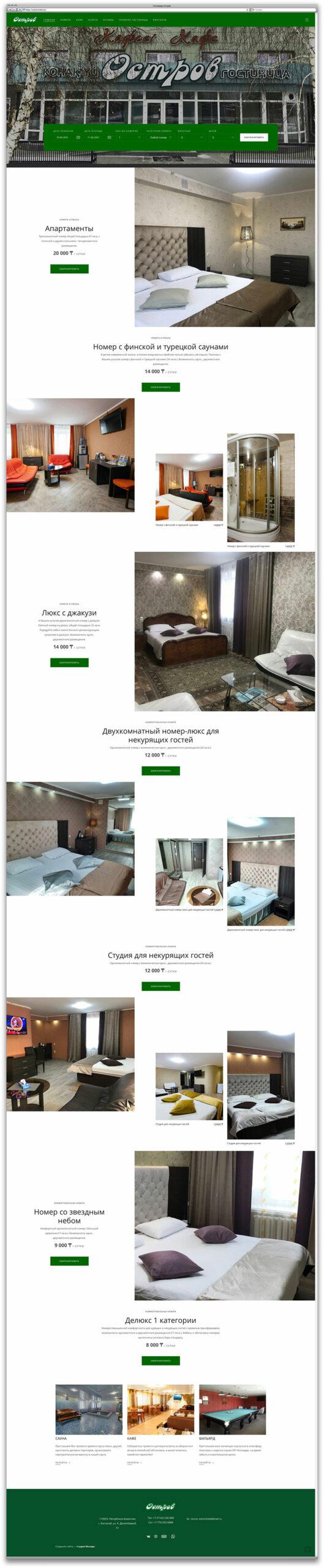Сайт для гостиницы остров Костанай